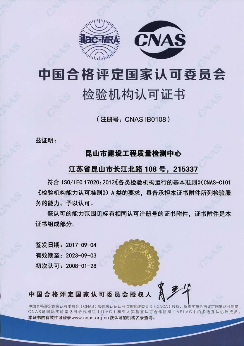 CNAS IB0108 检验机构证书(2017.09.04-2023.09.03)1.jpg